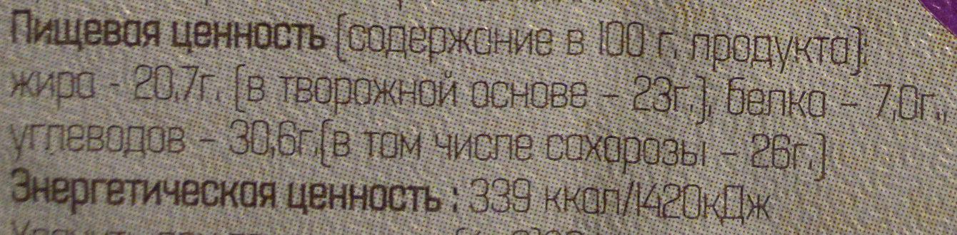 Масса творожная «Особая» с изюмом 23 % - Пищевая и энергетическая ценность - ru