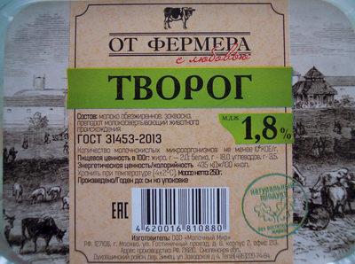 Творог м.д.ж. 1,8% - Product - ru