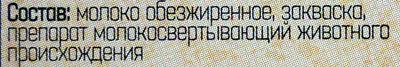 Творог м.д.ж. 1,8% - Ingredients - ru