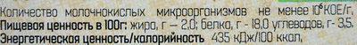 Творог м.д.ж. 1,8% - Nutrition facts - ru