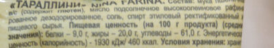 Тараллини классические - Ингредиенты