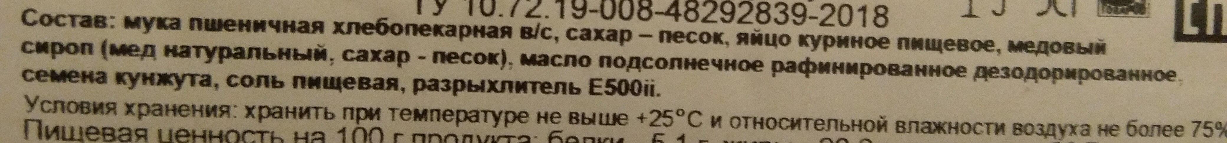 Язычки медовые с кунжутом - Ingrédients
