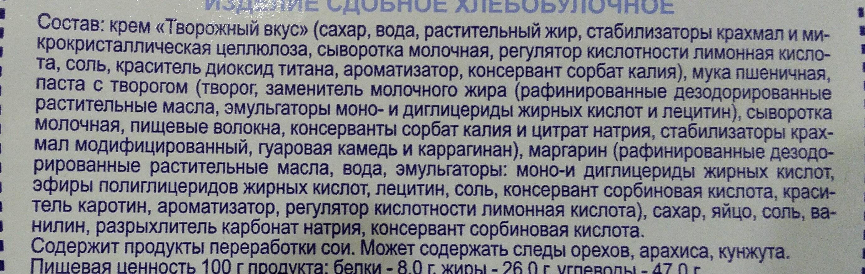 Гольдис творожный вкус - Ingrediënten - ru