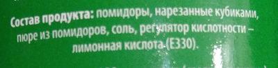 Помидоры резаные - Ingredients