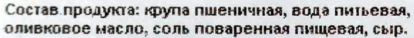 Израильская лепёшка «Чудо-хрустяшки» с сыром - Ингредиенты - ru