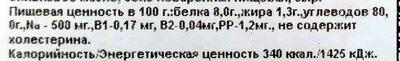 Израильская лепёшка «Чудо-хрустяшки» с сыром - Пищевая и энергетическая ценность - ru