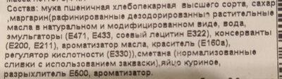 """Кекс """"Сухарный"""" - Ingrédients - ru"""