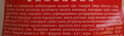 Пирожок печеный с повидлом - Ingredients - ru