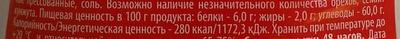 Пирожок печеный с повидлом - Nutrition facts - ru