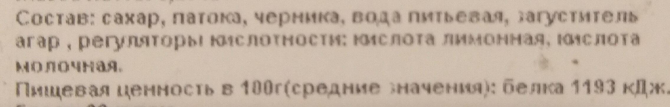 """Мармелад """"Северная ягода"""" (черника) - Ингредиенты - ru"""