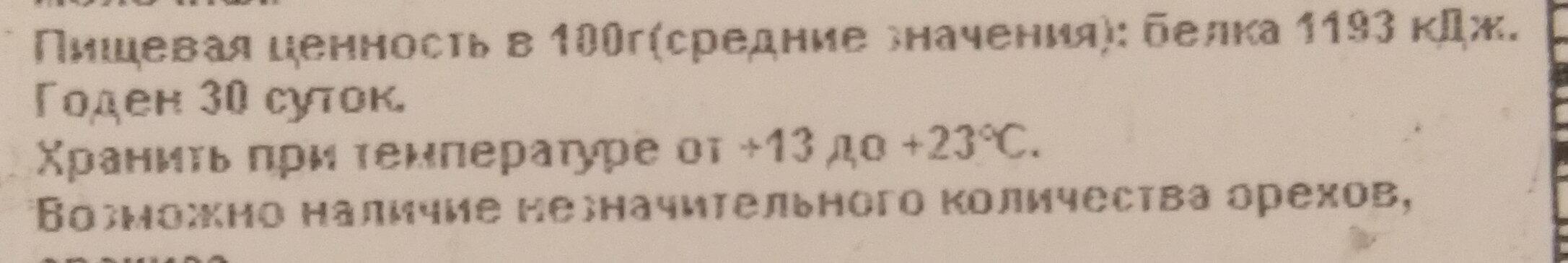 """Мармелад """"Северная ягода"""" (черника) - Пищевая и энергетическая ценность - ru"""