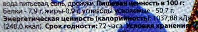 Кавказский лаваш - Voedingswaarden - ru