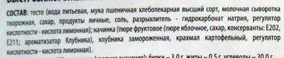 Блинчики с клубникой - Ingrediënten - ru