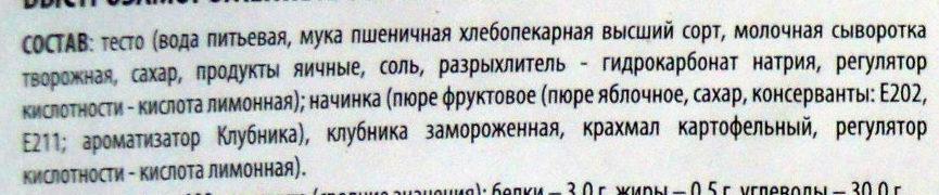 Блинчики с клубникой - Ingredients - ru