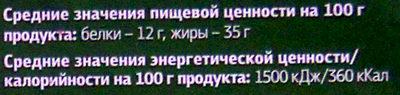 Фарш «Традиционный» говяжий - Voedingswaarden - ru