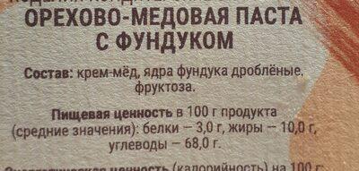 Орехово-медовая паста - Ingrédients - ru