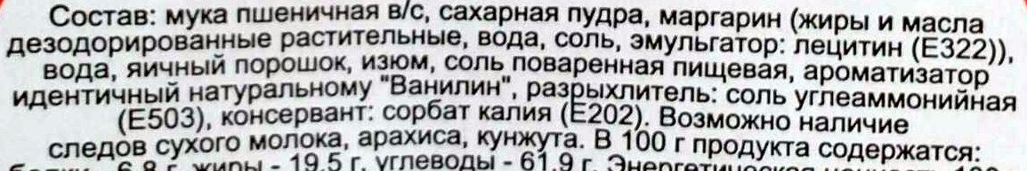 Куличик «Нижегородский» (с изюмом) - Ingrediënten - ru