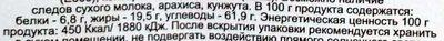 Куличик «Нижегородский» (с изюмом) - Voedingswaarden - ru