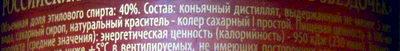 Российский коньяк пятилетний - Ingredients