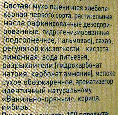 Пряники «Имбирные» - Ingredients