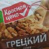 Грецкий орех Красная цена - Продукт