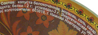 Капуста шинкованная, квашеная, с морковью по старорусским традициям - Ingredients - ru