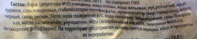 Пельмени «Омские Премиум» - Ingredients - ru