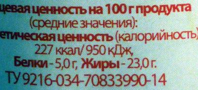Паштет сливочный из гусиной печени - Informations nutritionnelles