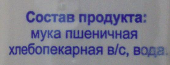 Спагетти - Ingredients - ru
