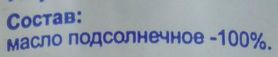 Подсолнечное масло «Clever» - Ingrediënten - ru