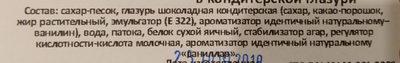 """суфле """"Ворожея"""" с ароматом ванили в кондитерской глазури - Ingredients"""