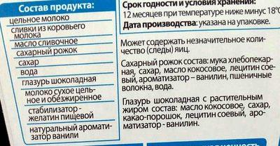 Пломбир на сливках - Ingredients