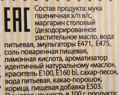 Печенье сдобное Сердечко - Ingredients