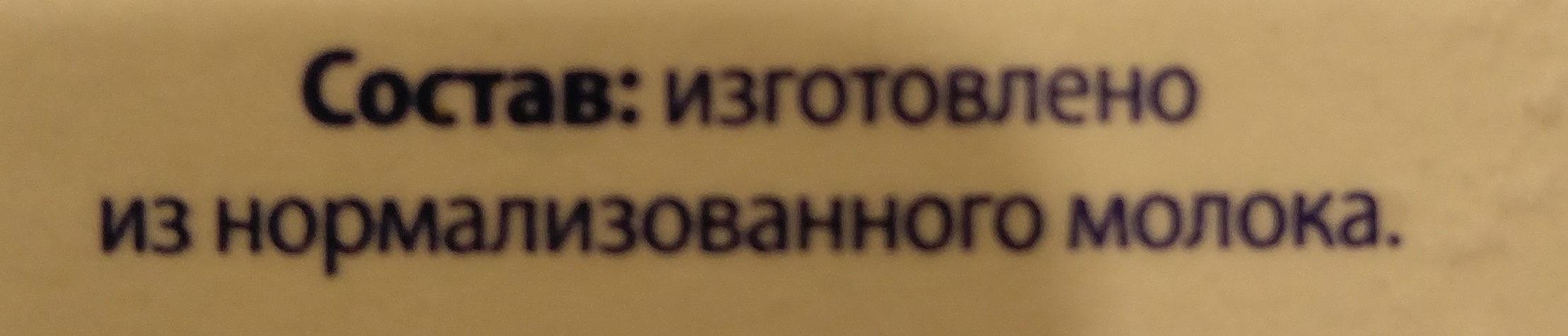 Молоко пастеризованное 2,5% - Ingrediënten - ru