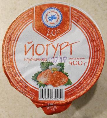 Йогурт клубничный - Produit
