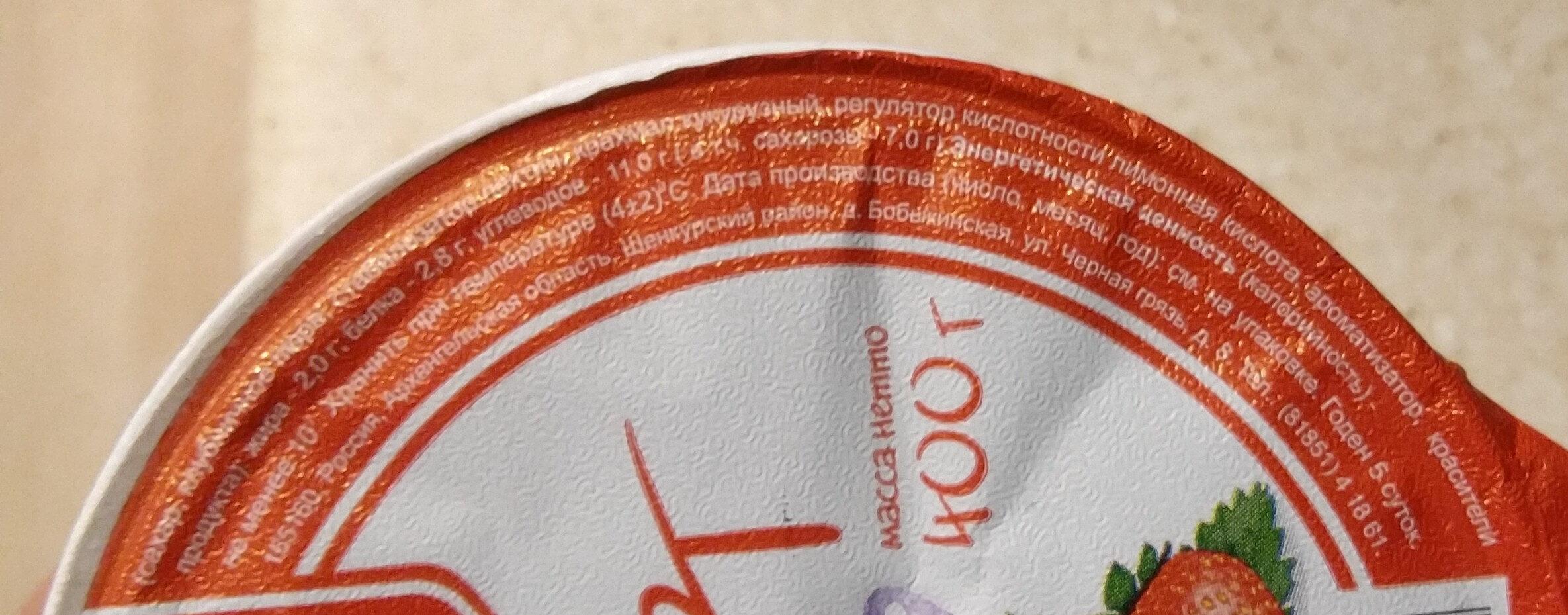 Йогурт клубничный - Informations nutritionnelles