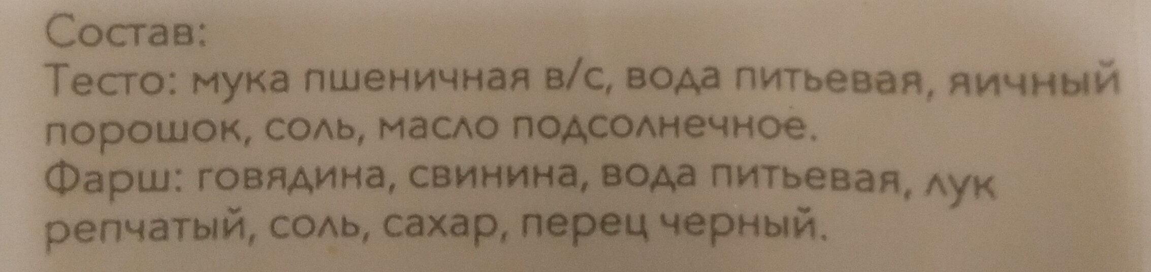 """Пельмени """"Домашние"""" - Ингредиенты"""