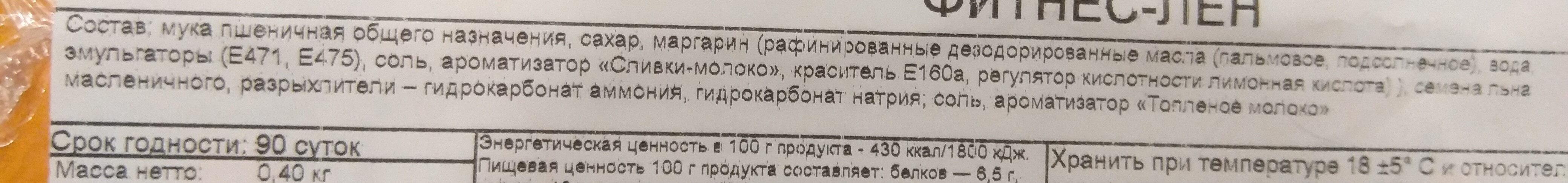 Сдобное печенье Фитнес-лен - Ингредиенты - ru