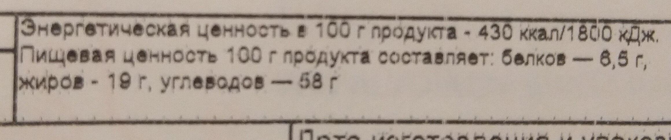 Сдобное печенье Фитнес-лен - Пищевая и энергетическая ценность - ru