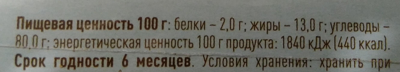 """Конфеты помадные """"К чаю"""" - Informations nutritionnelles"""
