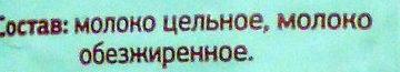 Молоко питьевое пастеризованное 3,2% - Ingrédients - ru