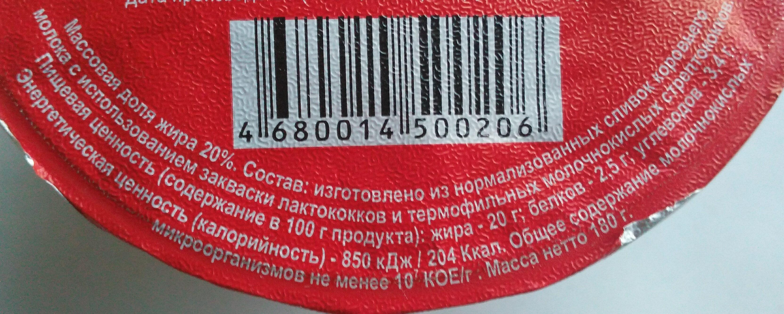Сметана 20% - Voedingswaarden - ru