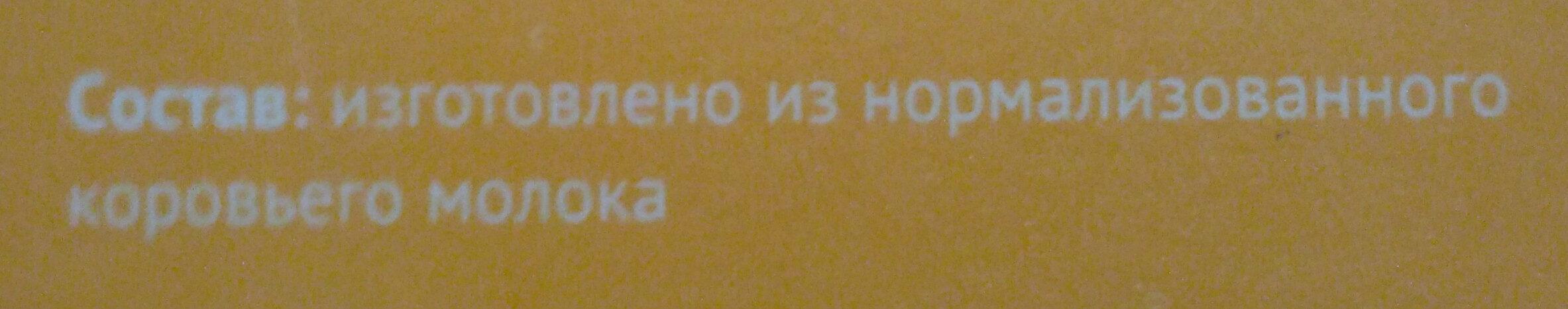 Молоко устьянское 3,2% - Ingrediënten - ru