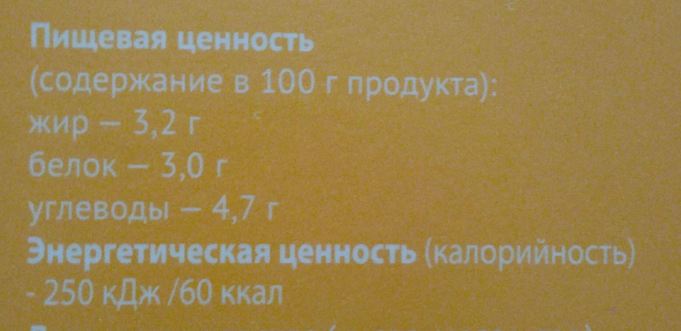 Молоко устьянское 3,2% - Voedingswaarden - ru