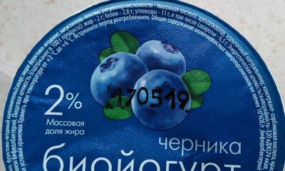 Биойогурт 2% черника - Пищевая и энергетическая ценность
