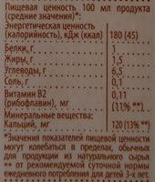 Напиток овсяный классический лайт - Nährwertangaben - ru