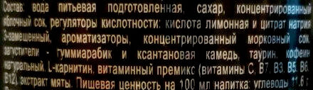 Gorilla Mint - Ингредиенты - ru