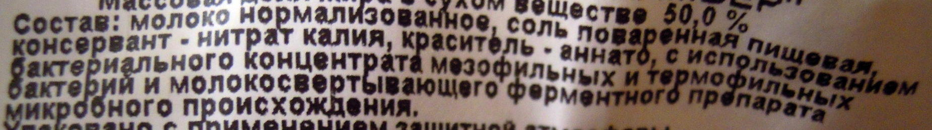 Сыр Ламбер - Ingrediënten - ru