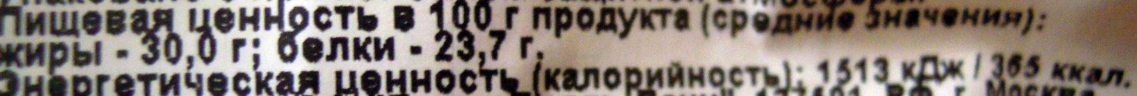 Сыр Ламбер - Voedingswaarden - ru
