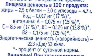 Молоко 2,5 % ультрапастеризованное - Informations nutritionnelles - ru
